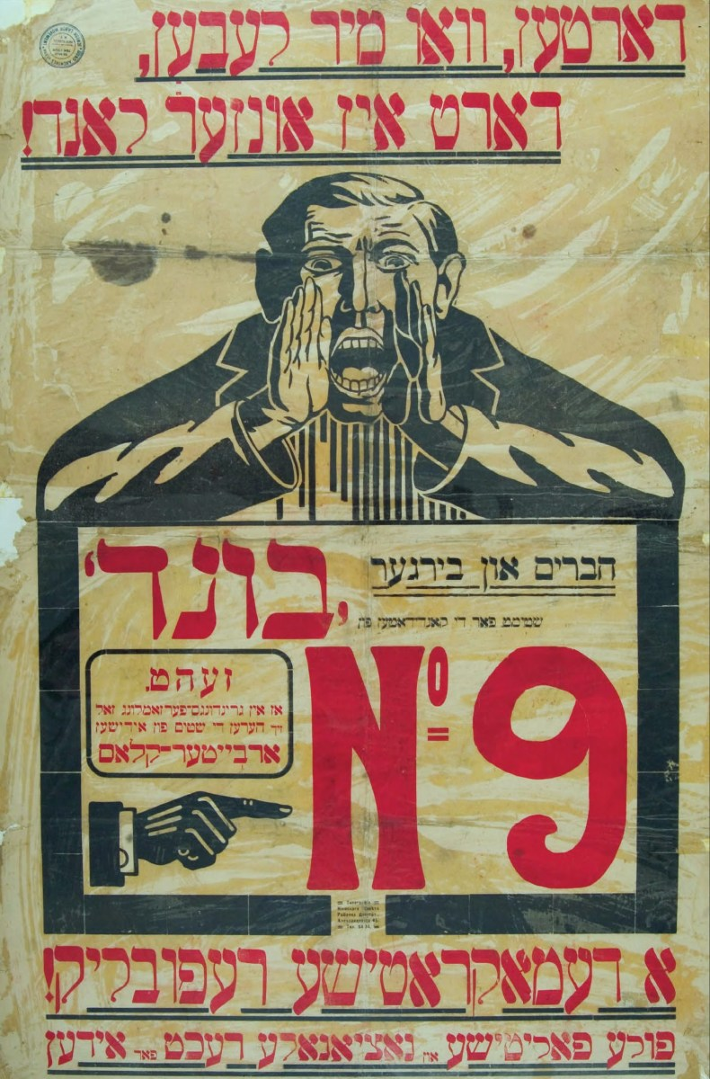 "A poster in Yiddish from the Jewish Labor Bund in Kiev, Ukraine, circa 1918: ""There, where we live, there is our country! A democratic republic! Full political and national rights for Jews. Ensure that the voice of the Jewish working class is heard at the Constituent Assembly."""